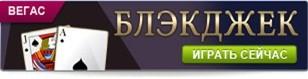 Блэкджек Онлайн