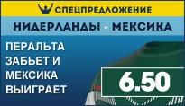 Прогноз На Футбол Сегодня Хорватия Мексика Вплюсе.ru