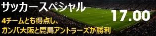 サッカースペシャル