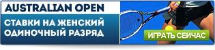 Australian Open - Женский разряд