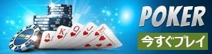 オンライン・ポーカー | 今すぐプレイ