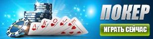 Играть в покер сейчас!