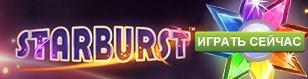 Starburst Онлайн