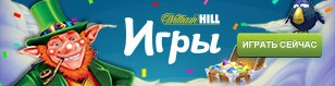 William Hill ИГРЫ!