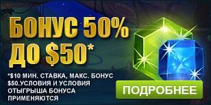 Бай-ин 50% до $50!
