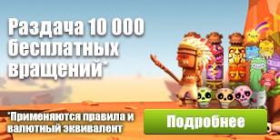 Розыгрыш 10,000 бесплатных вращений*