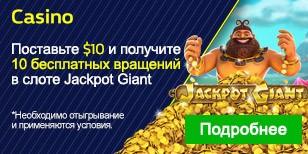 Поставьте 10$ и получите 10 бесплатных вращений для Jackpot Giant