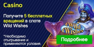 https://casino.williamhill.com/ru-ru#!/promotions/overlay/WHCA_wildwish5fs_xslsep?expand=on