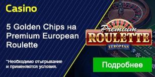 Получите 5 Golden Chips для Premium European Roulette