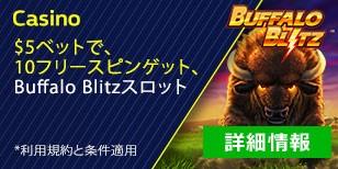 Buffalo Blitz-Betで10回フリースピンゲット!