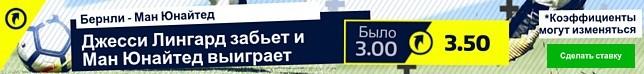Бернли - Ман Юнайтед
