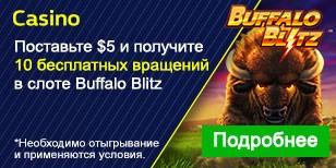 Поставьте $5 и получите 10 бесплатных вращений в игре Buffalo Blitz