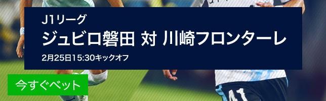 ジュビロ磐田 対 川崎フロンターレ