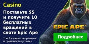 Поставьте $5 и получите 10 бесплатных вращений в игре Epic Ape