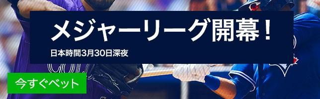 メジャーリーグ2018開幕!