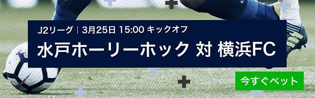 水戸ホーリーホック vs 横浜FC