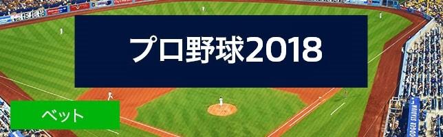 プロ野球2018