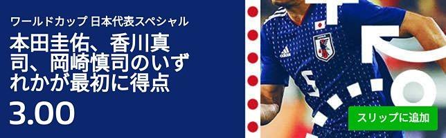 日本代表スペシャル