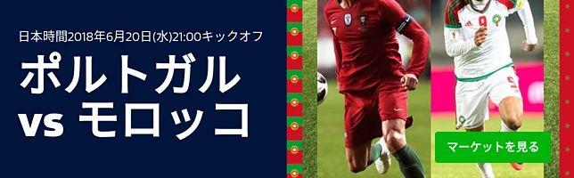 ポルトガル vs モロッコ