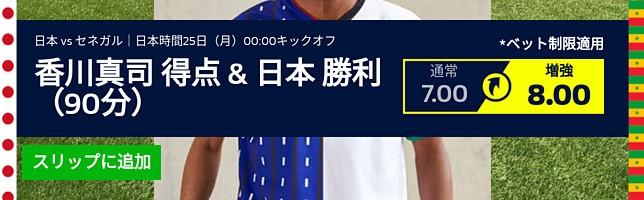 香川得点&日本勝利