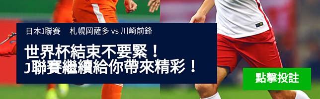 札幌岡薩多 vs 川崎前鋒