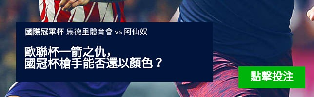 國際冠軍杯: 馬德里體育會 vs 阿仙奴