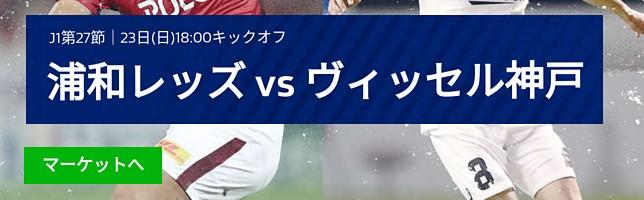 浦和レッズ vs ヴィッセル神戸