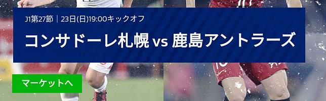 コンサドーレ札幌 vs 鹿島アントラーズ
