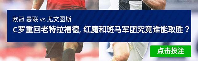 欧冠: 曼联 vs 尤文图斯