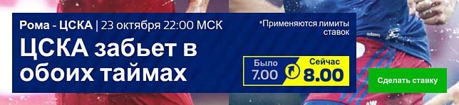 Рома v ЦСКА