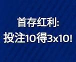 新用户首存CN30红利