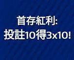 新用戶首存CN30紅利
