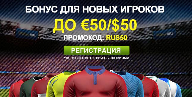 Бонус для новых игроков до €50/$50